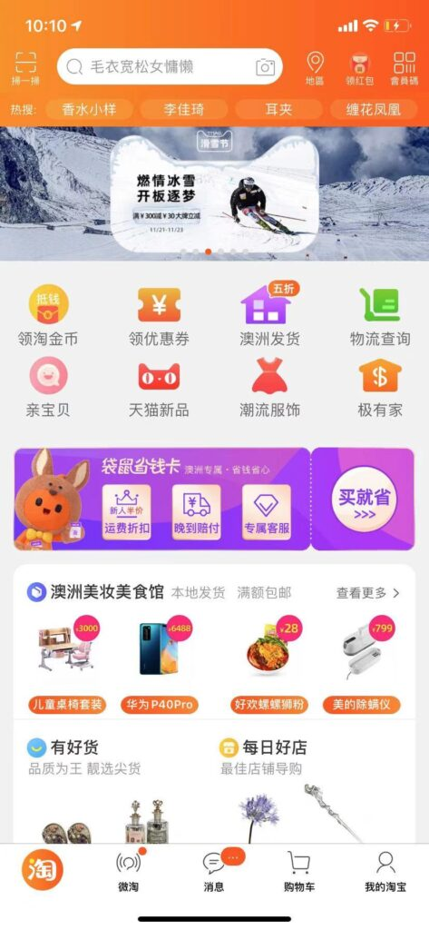 Picture showing what Taobao APP looks like Images from Taobao APP screenshot, All Rights Reserved.